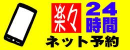 座間市、綾瀬市、海老名市、大和市地域のペットトリミングのWEBご予約は24時間,365日簡単